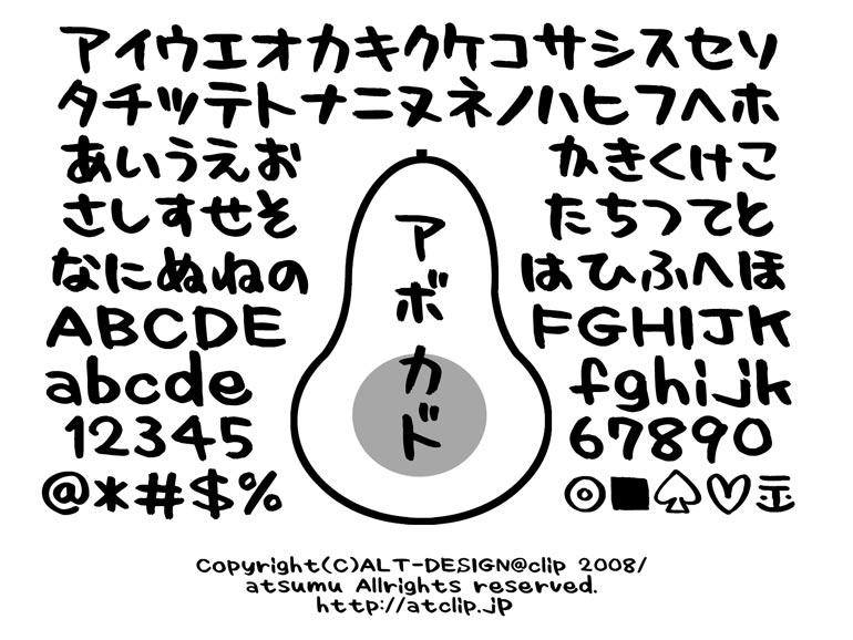 和文フォントがダウンロードできます。ひらがなカタカナの日本語フォントが無料で使えます